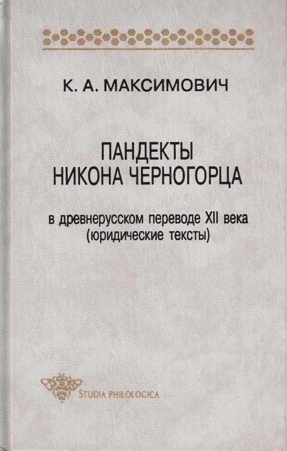яркий рассказ в книге К. А. Максимович