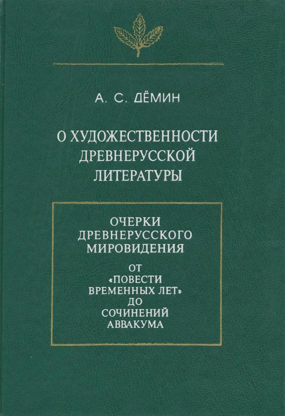 А. С. Демин О художественности древнерусской литературы шедевры древнерусской литературы