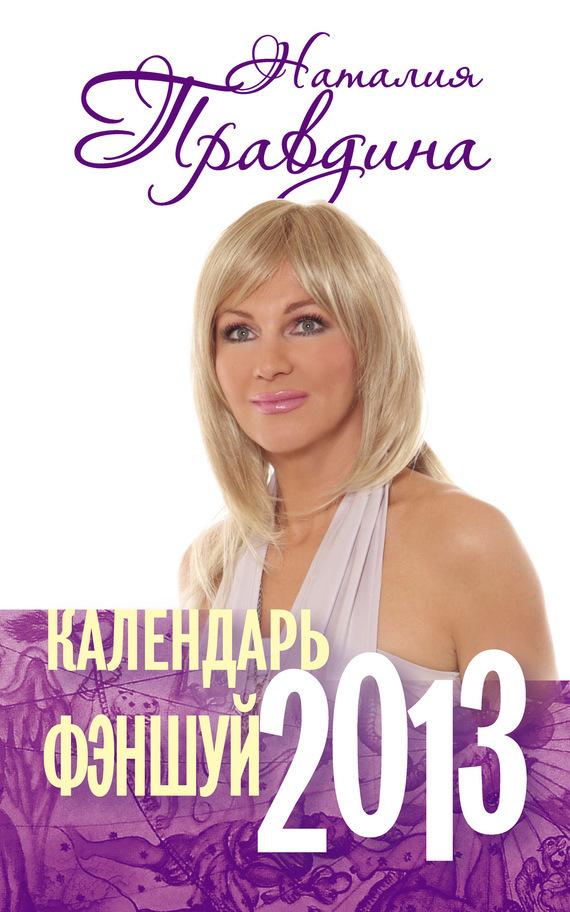 Календарь Фэн-шуй. 2013 год