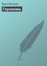Васильев, Борис  - Глухомань