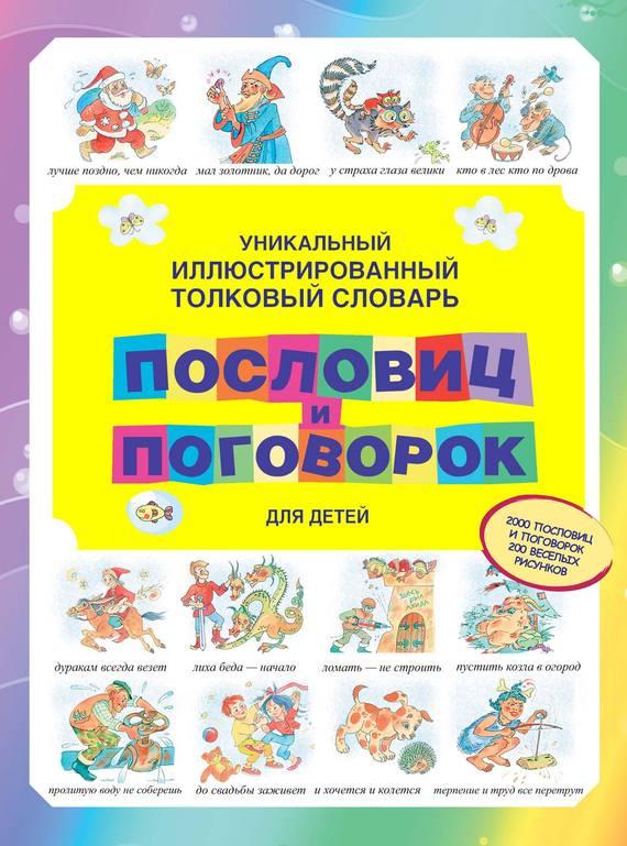 Отсутствует Уникальный иллюстрированный толковый словарь пословиц и поговорок для детей