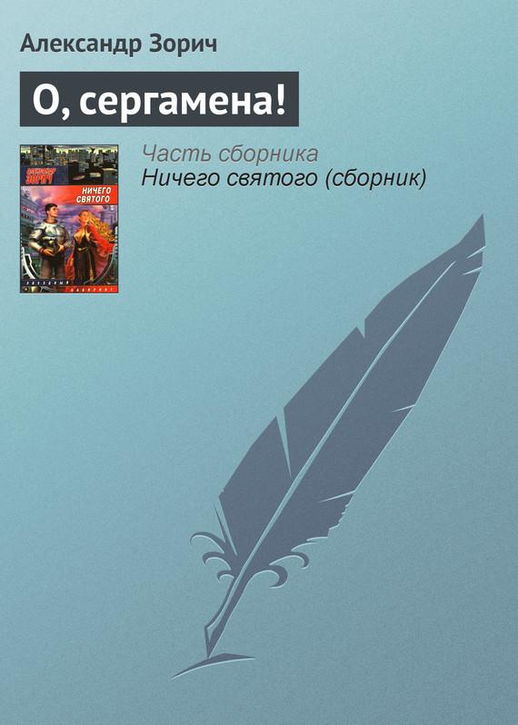Наконец-то подержать книгу в руках 07/87/77/07877771.bin.dir/07877771.cover.jpg обложка