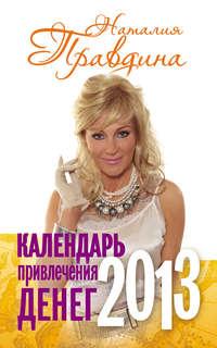 - Календарь привлечения денег. 2013