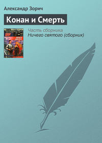 Зорич, Александр  - Конан и Смерть