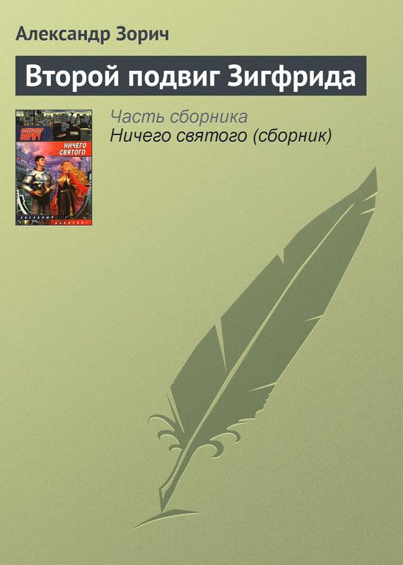 Обложка книги Второй подвиг Зигфрида, автор Зорич, Александр
