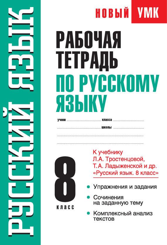 Учебник русский язык 8 класс тростенцова скачать