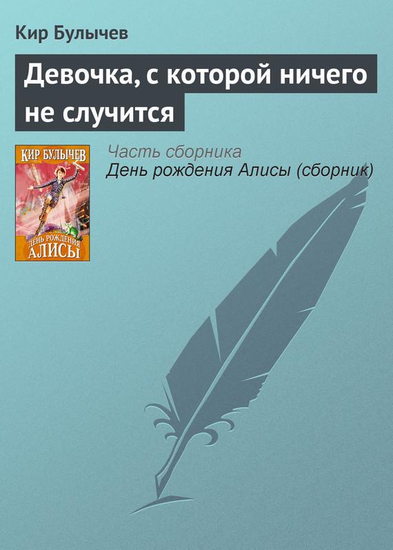 Кир Булычев Девочка, с которой ничего не случится кир булычев клин клином