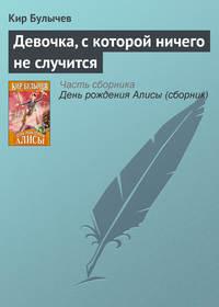 Булычев, Кир  - Девочка, с которой ничего не случится