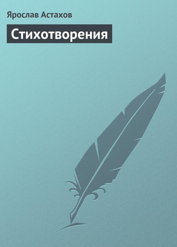 Ярослав Астахов Cтихотворения меж дней бегущих