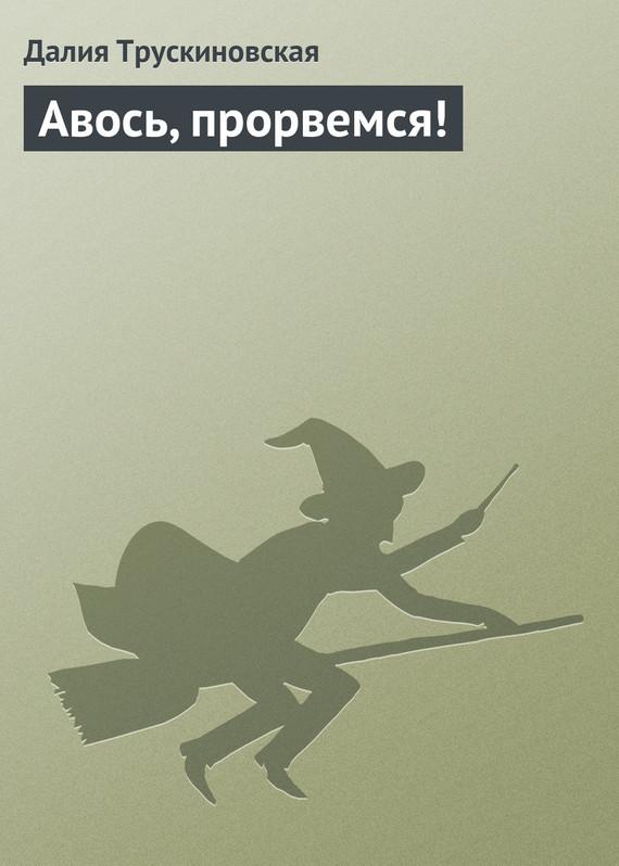 Далия Трускиновская Авось, прорвемся! где сейчас можно валюту
