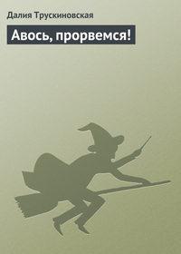 Трускиновская, Далия  - Авось, прорвемся!