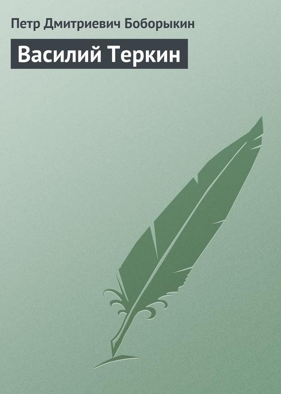 Обложка книги Василий Теркин, автор Боборыкин, Петр