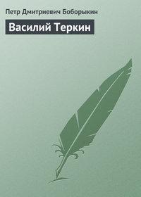 Боборыкин, Петр  - Василий Теркин
