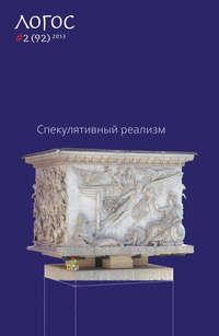Отсутствует - Журнал «Логос» №2/2013 (pdf+epub)
