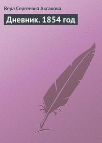 Аксакова, Вера Сергеевна  - Дневник. 1854 год