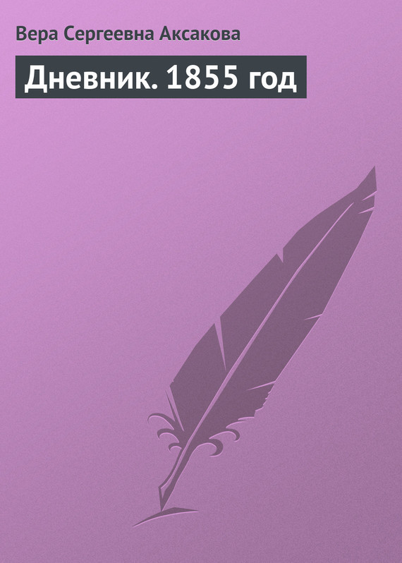 занимательное описание в книге Вера Сергеевна Аксакова