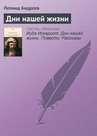 Андреев, Леонид  - Дни нашей жизни