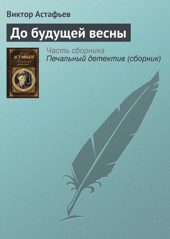 просто скачать Виктор Астафьев бесплатная книга