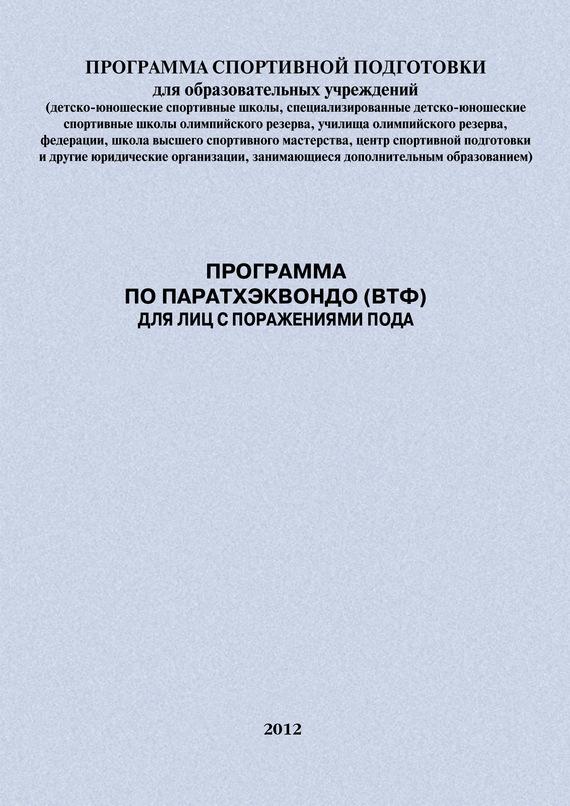 Евгений Головихин Программа по паратхэквондо (ВТФ) для лиц с поражениями ПОДА сергей смирнов применение moodle 2 3 для организации дистанционной поддержки образовательного процесса