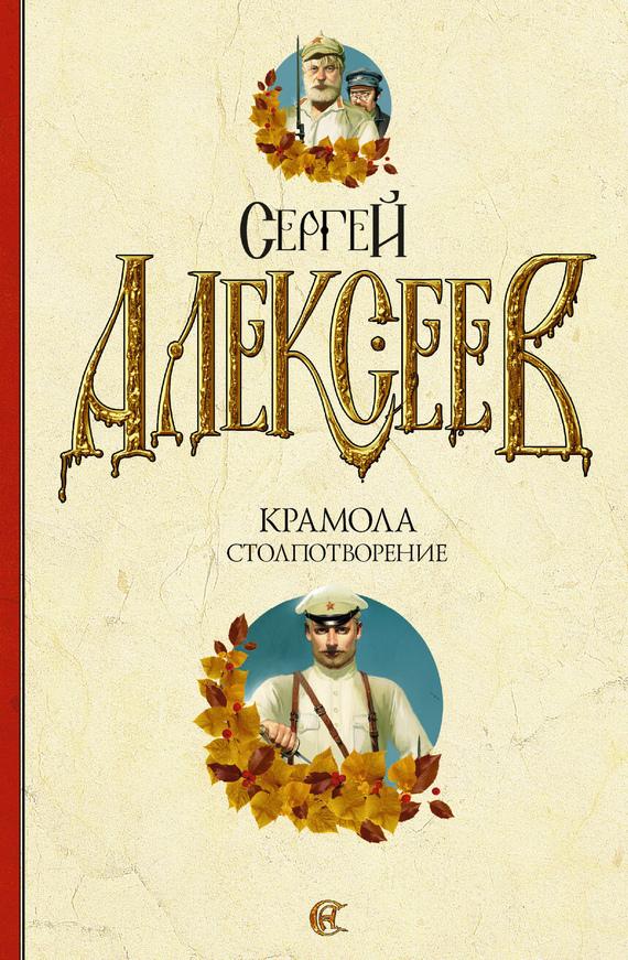 Сергей Алексеев - Крамола. Столпотворение