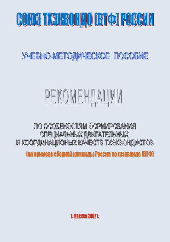 Рекомендации по особенностям формирование специальных двигательных и координационных качеств тхеквондистов на примере сборной команды России по тхэквондо (ВТФ): учебно-методическое пособие