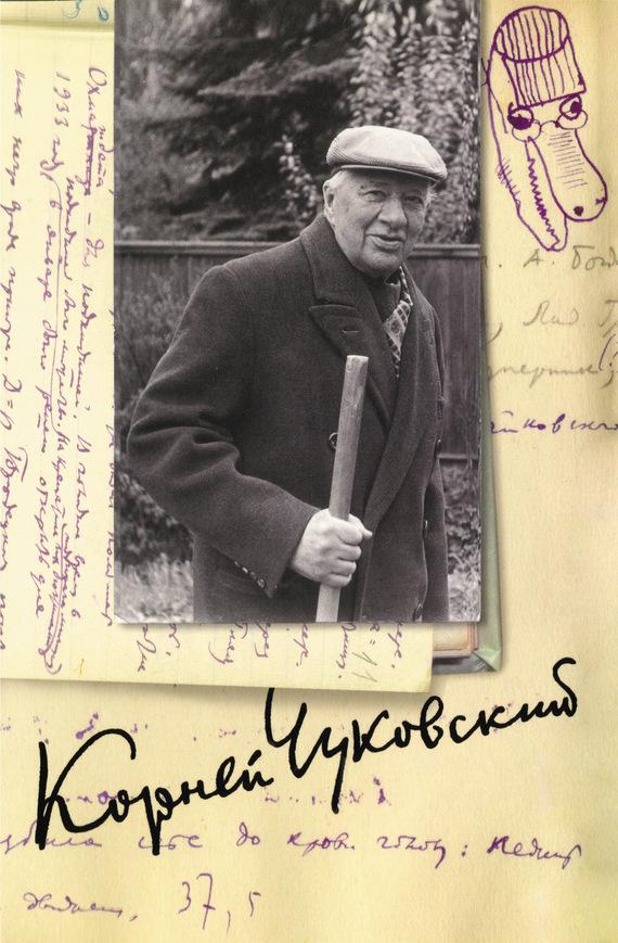 Корней Чуковский Собрание сочинений. Том 13 корней чуковский собрание сочинений том 6