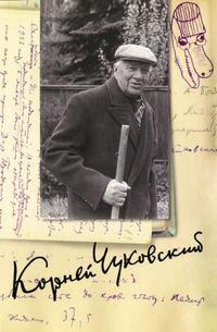 Чуковский, Корней  - Собрание сочинений. Том 13