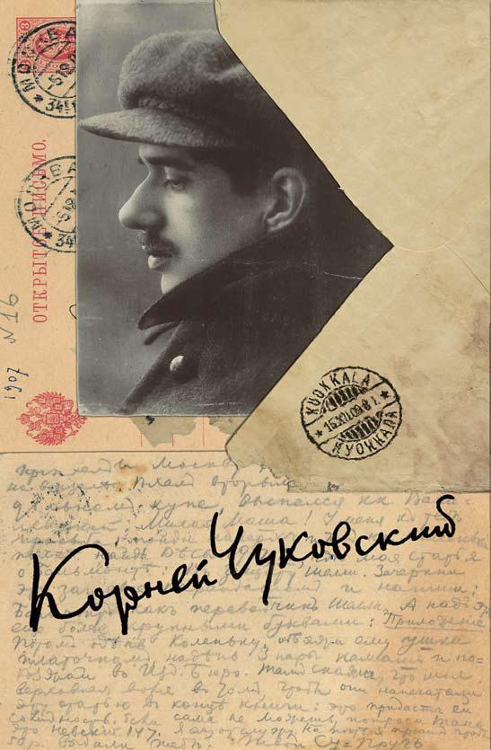 Собрание сочинений. Том 14 - Корней Чуковский