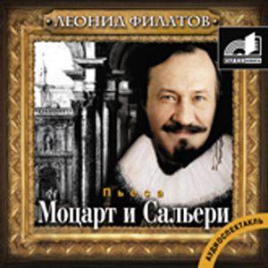 Моцарт и Сальери. сборник