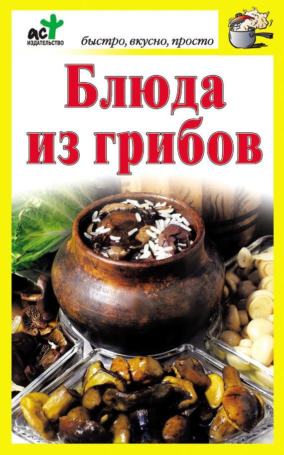 Отсутствует Блюда из грибов