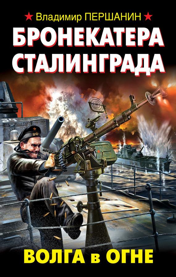 Владимир Першанин Бронекатера Сталинграда. Волга в огне