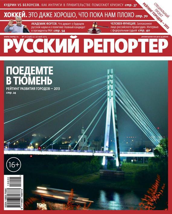 Отсутствует Русский Репортер №20/2013 русский инструмент