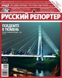 - Русский Репортер №20/2013