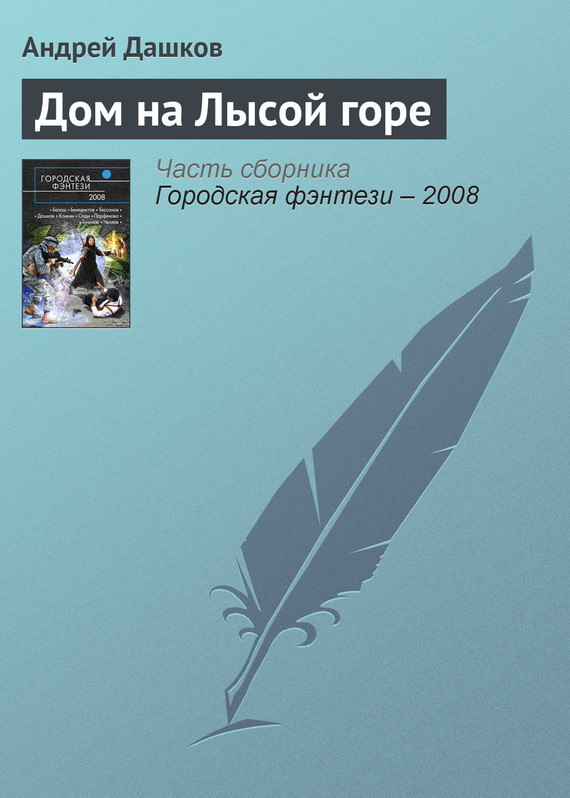 Андрей Дашков Дом на Лысой горе андрей дашков двери паранойи