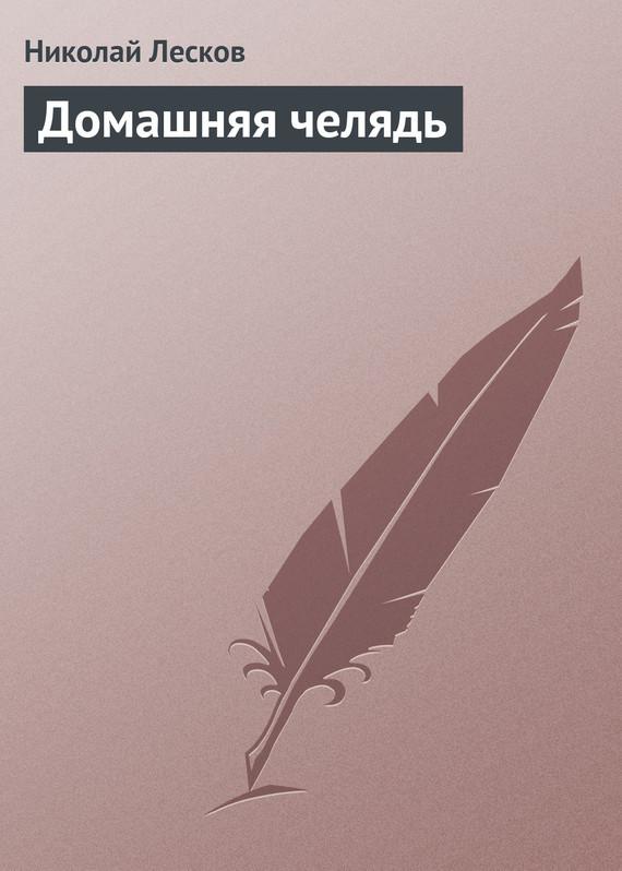 Домашняя челядь LitRes.ru 0.000