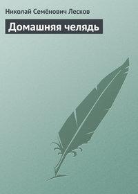 Лесков, Николай  - Домашняя челядь