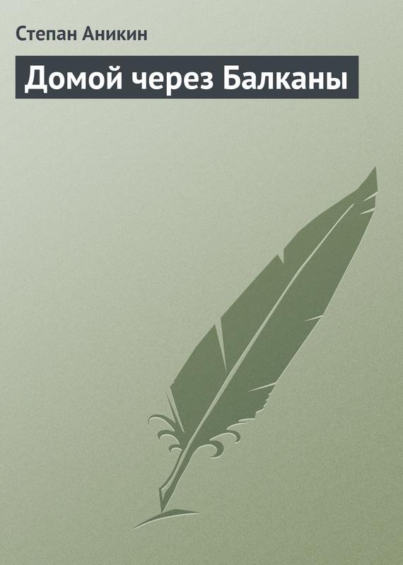 Степан Аникин бесплатно