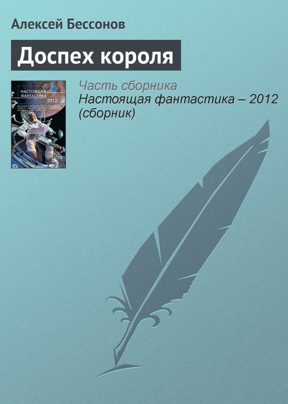 Алексей Бессонов Доспех короля