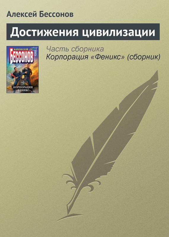Алексей Бессонов Достижения цивилизации