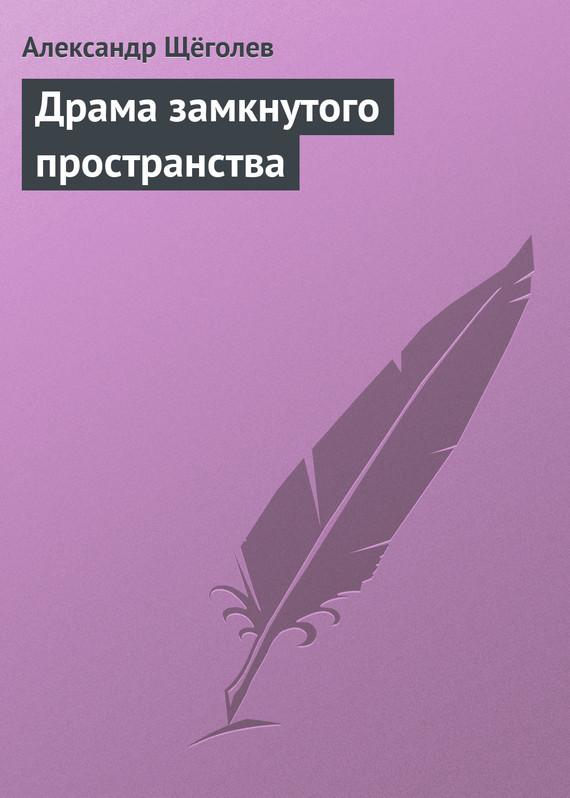Александр Щёголев Драма замкнутого пространства