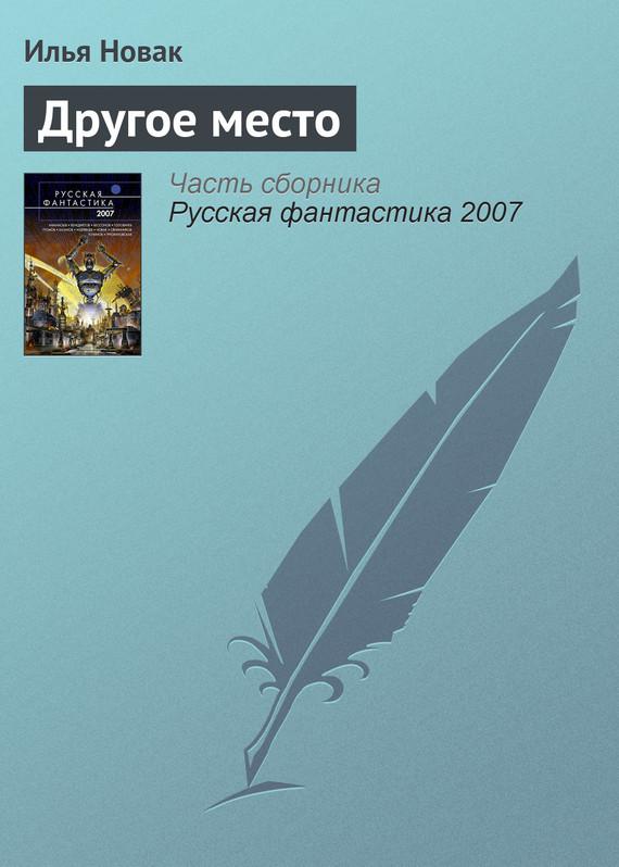 скачай сейчас Илья Новак бесплатная раздача