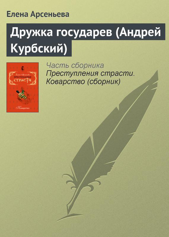 Елена Арсеньева Дружка государев (Андрей Курбский)
