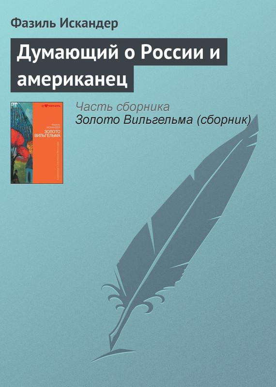 Фазиль Искандер Думающий о России и американец baraclude 05 в россии