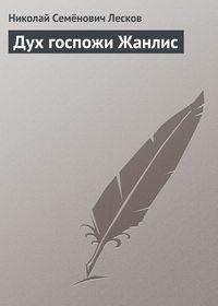 Лесков, Николай  - Дух госпожи Жанлис