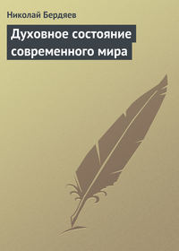 Бердяев, Николай  - Духовное состояние современного мира