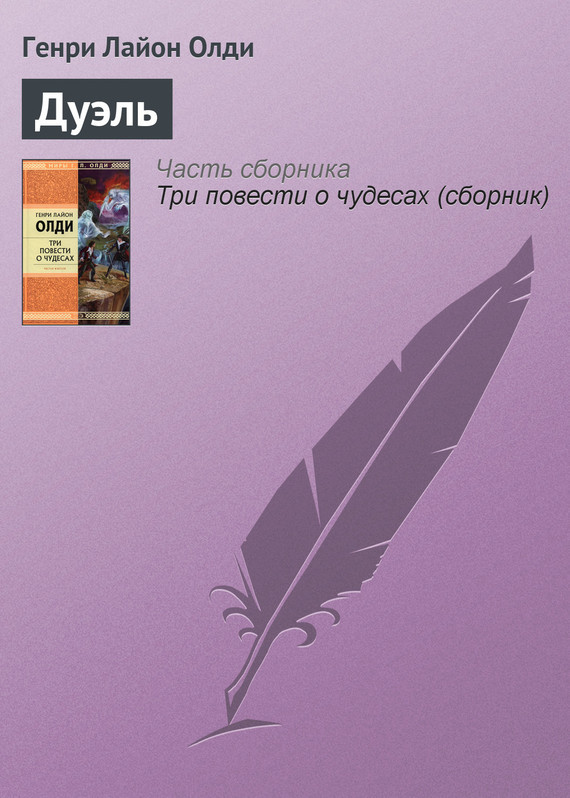 бесплатно скачать Генри Лайон Олди интересная книга