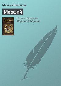 Булгаков, Михаил - Морфий