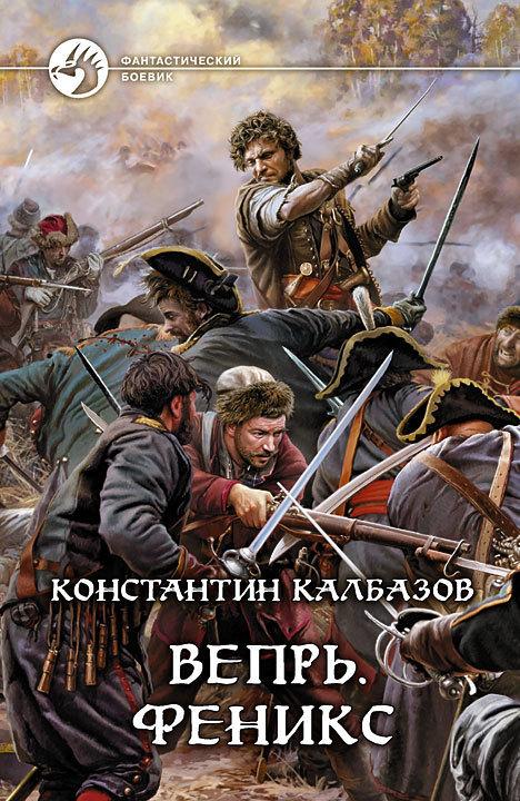 Константин Калбазов Вепрь. Феникс
