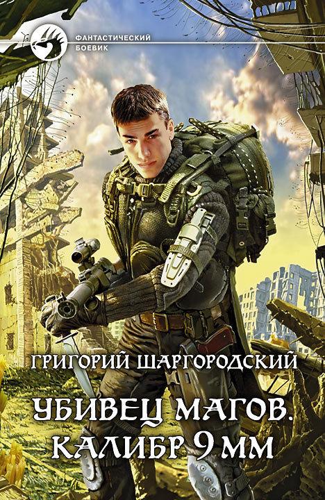 Григорий Шаргородский - Убивец магов. Калибр 9 мм (fb2) скачать книгу бесплатно