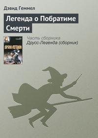 Геммел, Дэвид  - Легенда о Побратиме Смерти